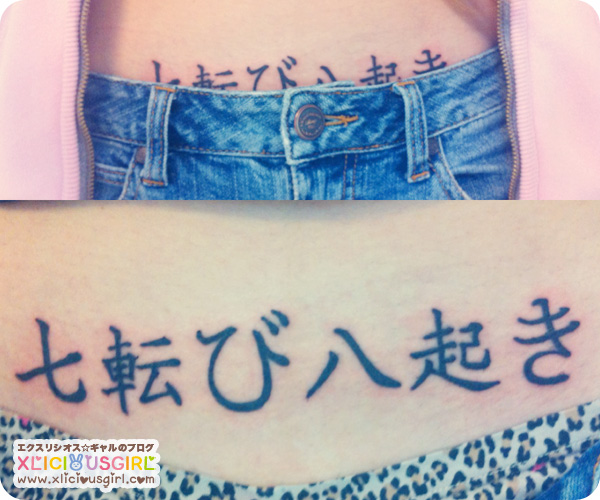 japanese panty line tattoo